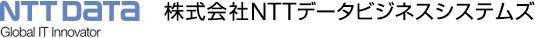NTTデータビジネスシステムズ